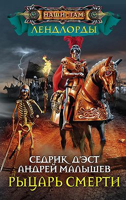 Седрик Д'Эст - Рыцарь Смерти