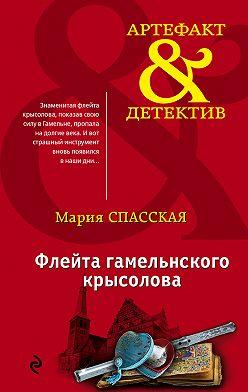 Мария Спасская - Флейта гамельнского крысолова