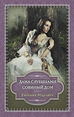 Евгения Марлитт - Дама с рубинами. Совиный дом (сборник)