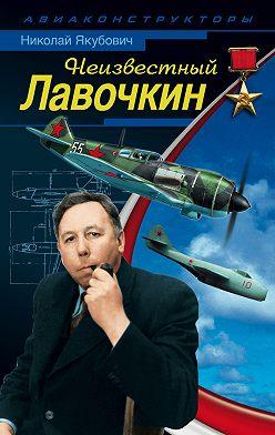 Николай Якубович - Неизвестный Лавочкин