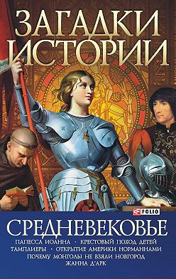Владислав Карнацевич - Средневековье