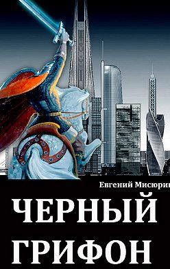 Евгений Мисюрин - Черный грифон