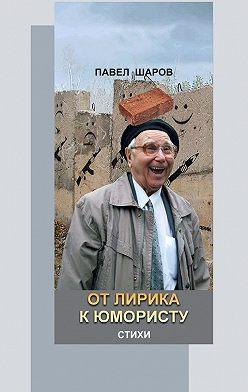 Павел Шаров - Отлирика кюмористу. Стихи
