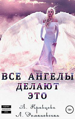 Лия Романовская - Все ангелы делают это
