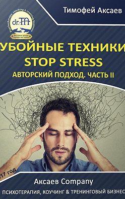 Тимофей Аксаев - Убойные техникики Stop stress. Часть 2