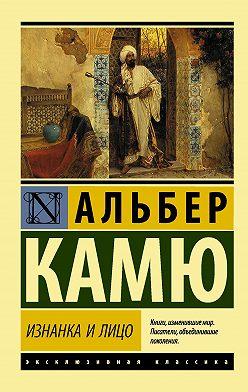 Альбер Камю - Изнанка и лицо