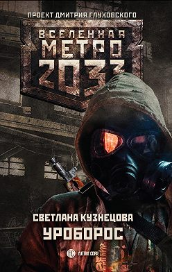Светлана Кузнецова - Метро 2033: Уроборос