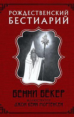 Бенни Бёкер - Рождественский бестиарий