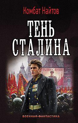 Комбат Найтов - Тень Сталина