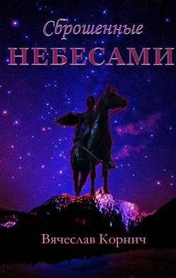 Вячеслав Корнич - Сброшенные небесами
