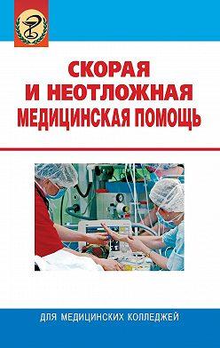 Леонид Колб - Скорая и неотложная медицинская помощь