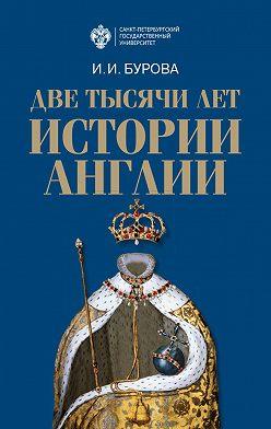 Ирина Бурова - Две тысячи лет истории Англии