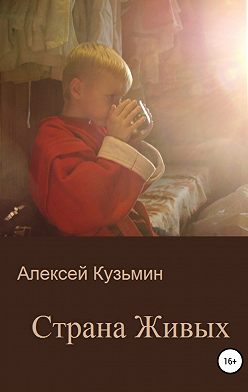 Алексей Кузьмин - Страна Живых