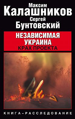 Максим Калашников - Независимая Украина. Крах проекта