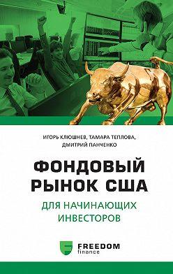 Тамара Теплова - Фондовый рынок США для начинающих инвесторов