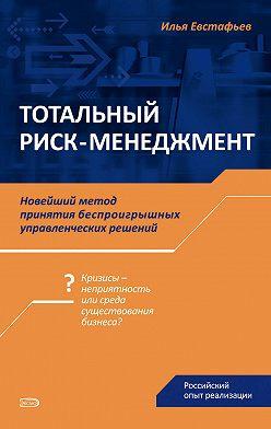 Илья Евстафьев - Тотальный риск-менеджмент