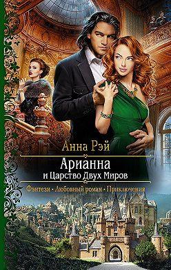 Анна Рэй - Арианна и Царство Двух Миров