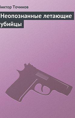 Виктор Точинов - Неопознанные летающие убийцы