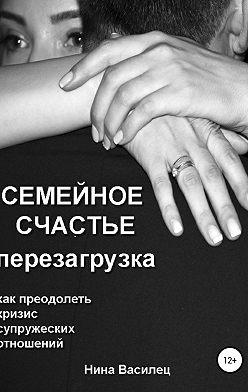 Нина Василец - Семейное счастье. Перезагрузка