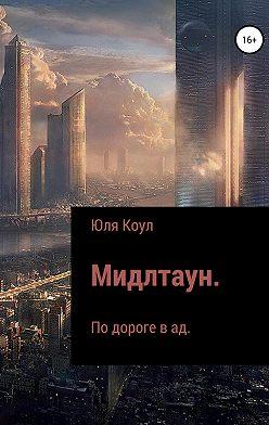 Юля Коул - Мидлтаун. По дороге в ад