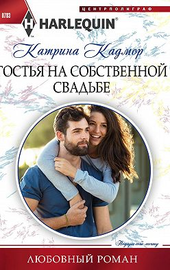 Катрина Кадмор - Гостья на собственной свадьбе