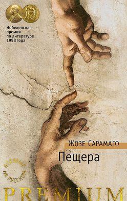 Жозе Сарамаго - Пещера