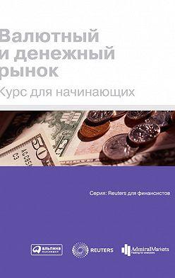 Коллектив авторов - Валютный и денежный рынок. Курс для начинающих