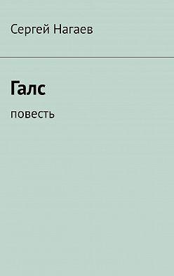 Сергей Нагаев - Галс. Повесть