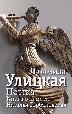 Неустановленный автор - Поэтка. Книга о памяти. Наталья Горбаневская