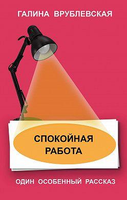 Галина Врублевская - Спокойная работа