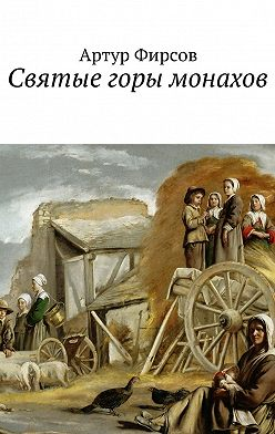 Артур Фирсов - Святые горы монахов. Часть 1