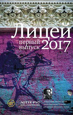 Дана Курская - Лицей 2017. Первый выпуск (сборник)