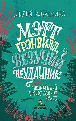 Лилия Ильюшина - Мэтт Грэнвилл, Везучий Неудачник