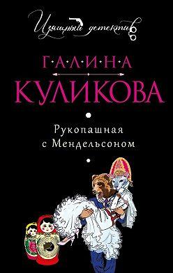 Галина Куликова - Рукопашная с Мендельсоном