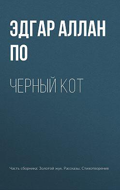 Эдгар Аллан По - Черный кот