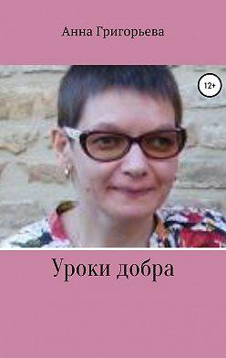 Анна Григорьева - Уроки добра