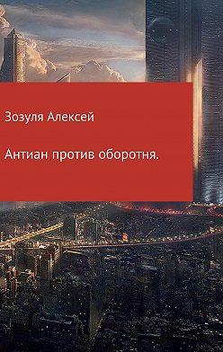 Алексей Зозуля - Антиан против оборотня