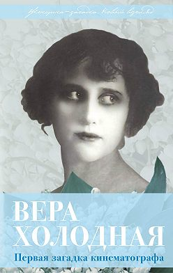 Софья Бенуа - Вера Холодная. Первая загадка кинематографа