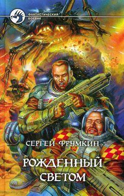 Сергей Фрумкин - Рожденный Светом