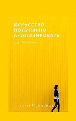 Сергей Самсошко - Искусство популярно анализировать