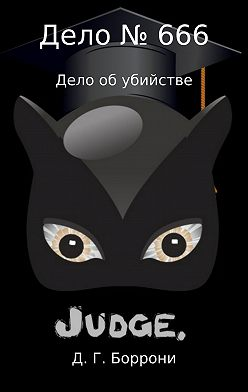 Дмитрий Боррони - Дело № 666: дело об убийстве