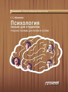 Галина Абрамова - Психология только для студентов