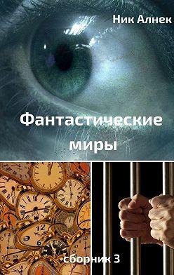 Ник Алнек - Фантастическиемиры. Сборник 3