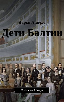 Дарья Аппель - Дети Балтии. Охота наАспида