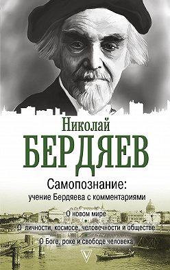 Николай Бердяев - Самопознание. Учение Бердяева с комментариями