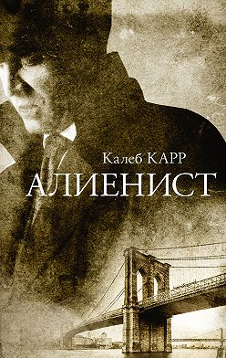 Калеб Карр - Алиенист