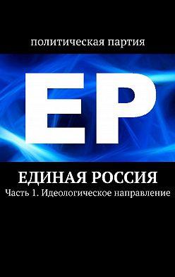 Тимур Воронков - Единая Россия. Часть 1. Идеологическое направление