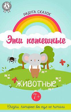 Оксана Семык - Эти потешные животные