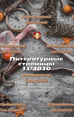 Валентина Спирина - Литературные страницы 23/2020. Группа ИСП ВКонтакте 1—15декабря