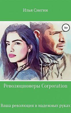 Илья Снегин - Революционеры Corporation